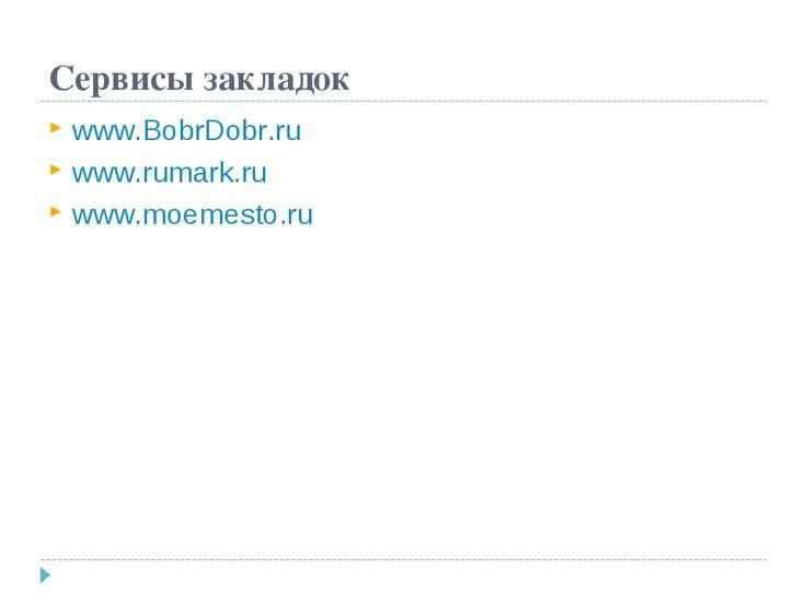 Сервисы закладок www.BobrDobr.ru www.rumark.ru www.moemesto.ru
