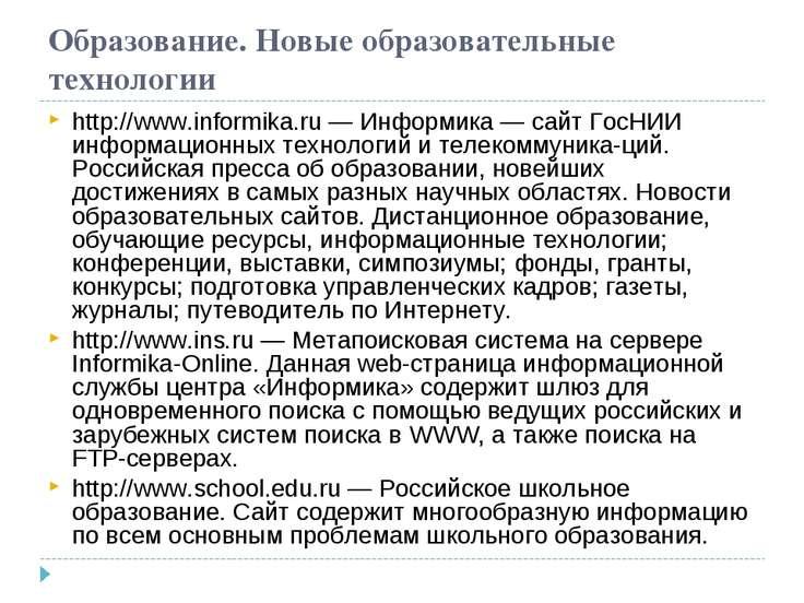 Образование. Новые образовательные технологии http://www.informika.ru — Инфор...