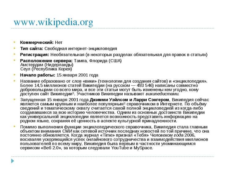 www.wikipedia.org Коммерческий: Нет Тип сайта: Свободная интернет-энциклопеди...
