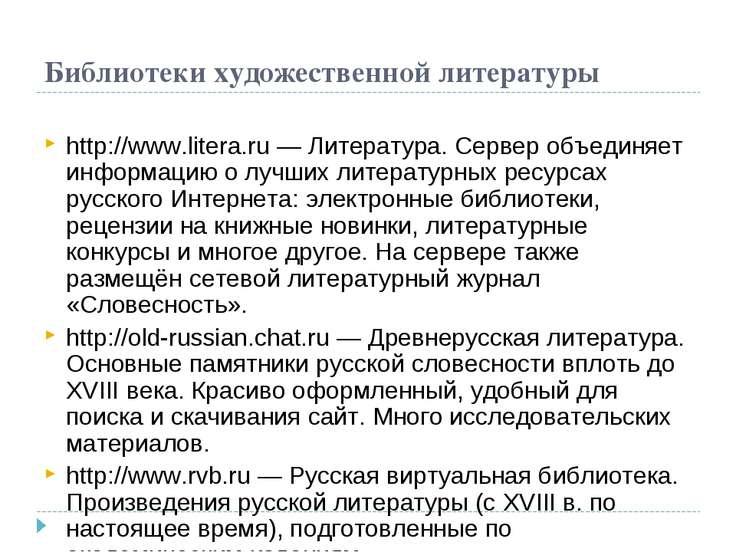 Библиотеки художественной литературы http://www.litera.ru — Литература. Серве...