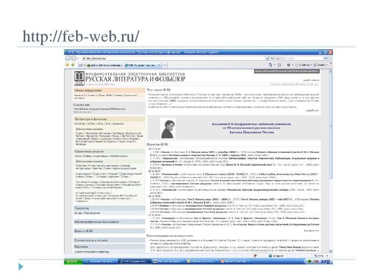 http://feb-web.ru/