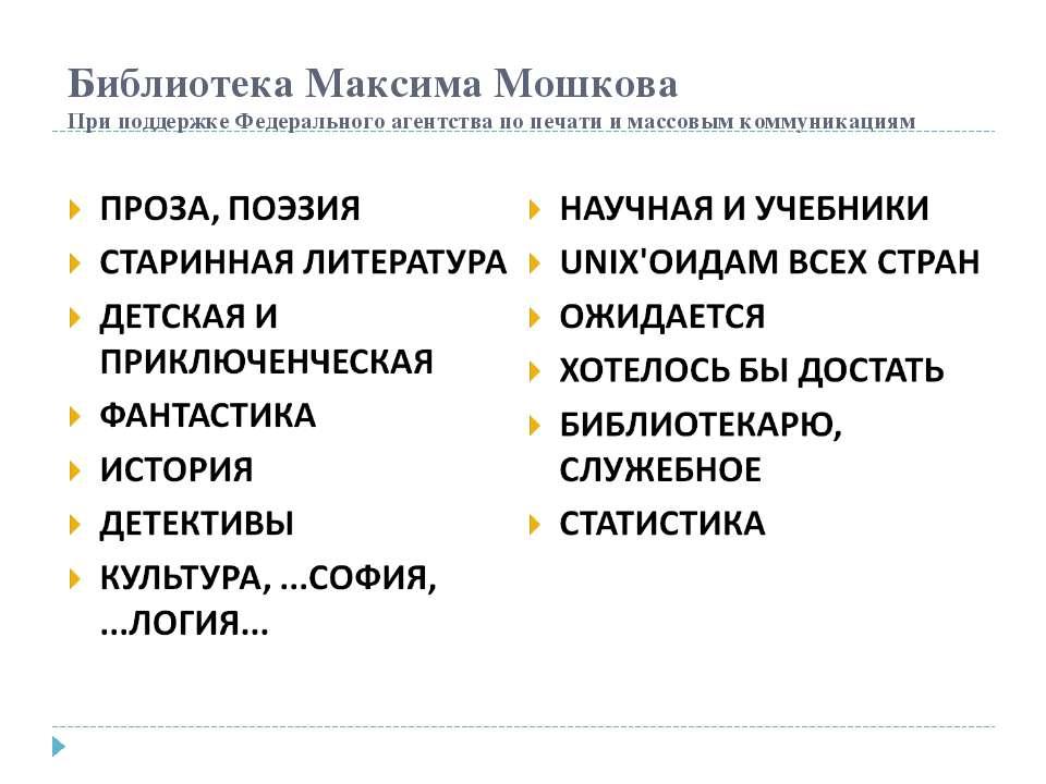 Библиотека Максима Мошкова При поддержке Федерального агентства по печати и м...