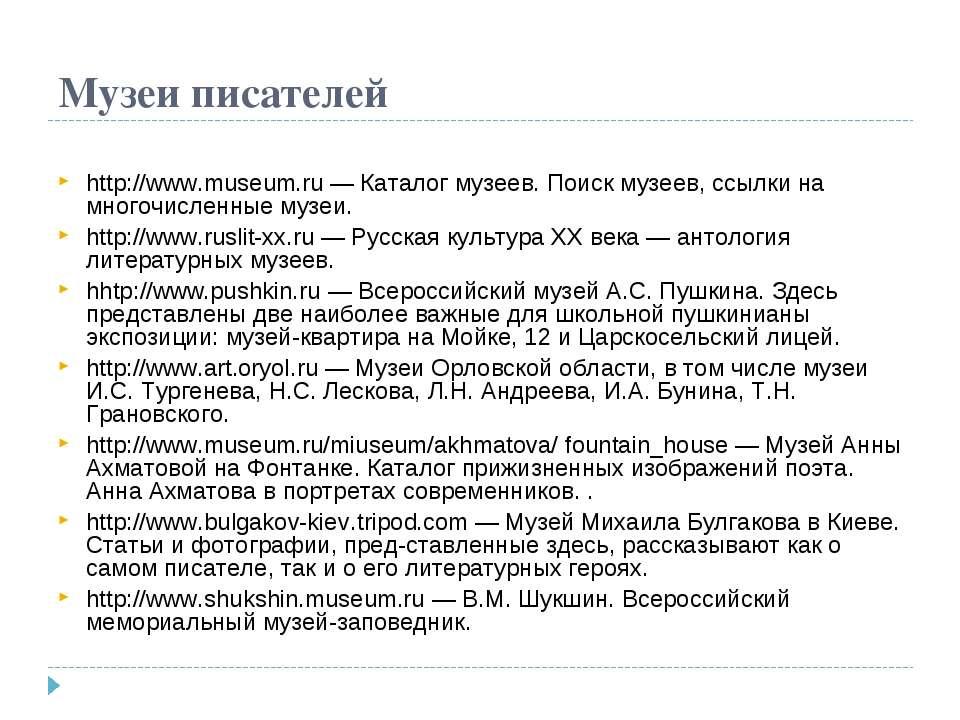Музеи писателей http://www.museum.ru — Каталог музеев. Поиск музеев, ссылки н...