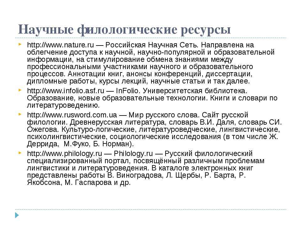 Научные филологические ресурсы http://www.nature.ru — Российская Научная Сеть...