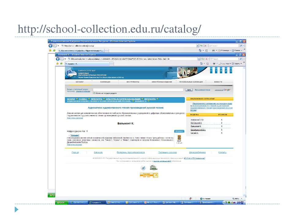 http://school-collection.edu.ru/catalog/