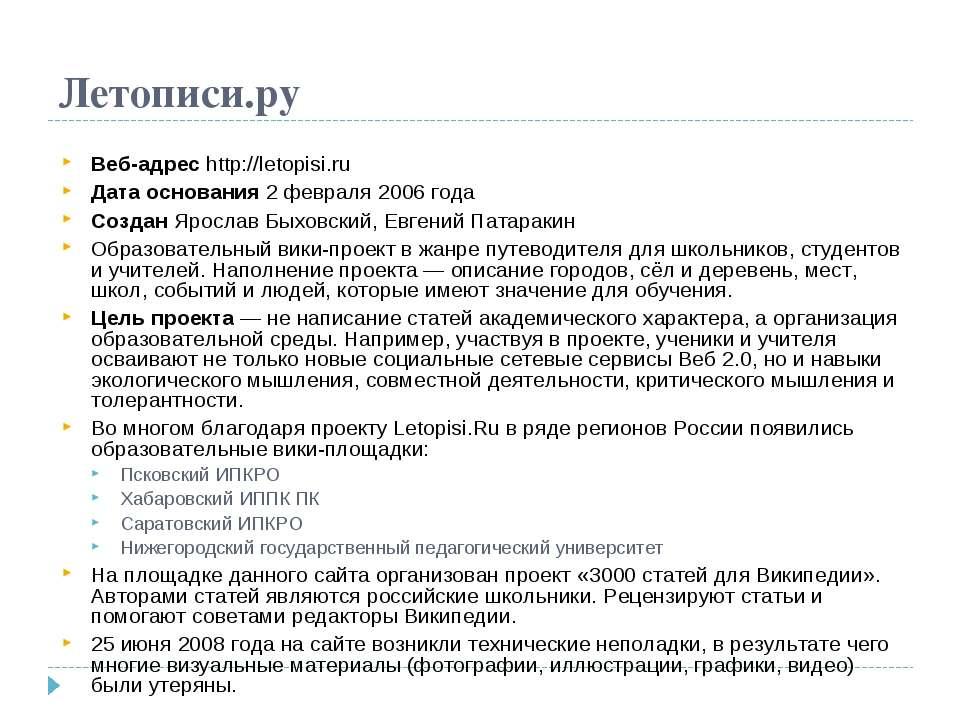 Летописи.ру Веб-адрес http://letopisi.ru Дата основания 2 февраля 2006 года С...