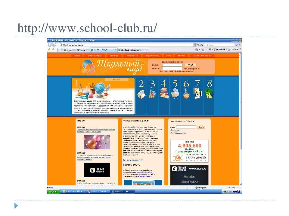 http://www.school-club.ru/