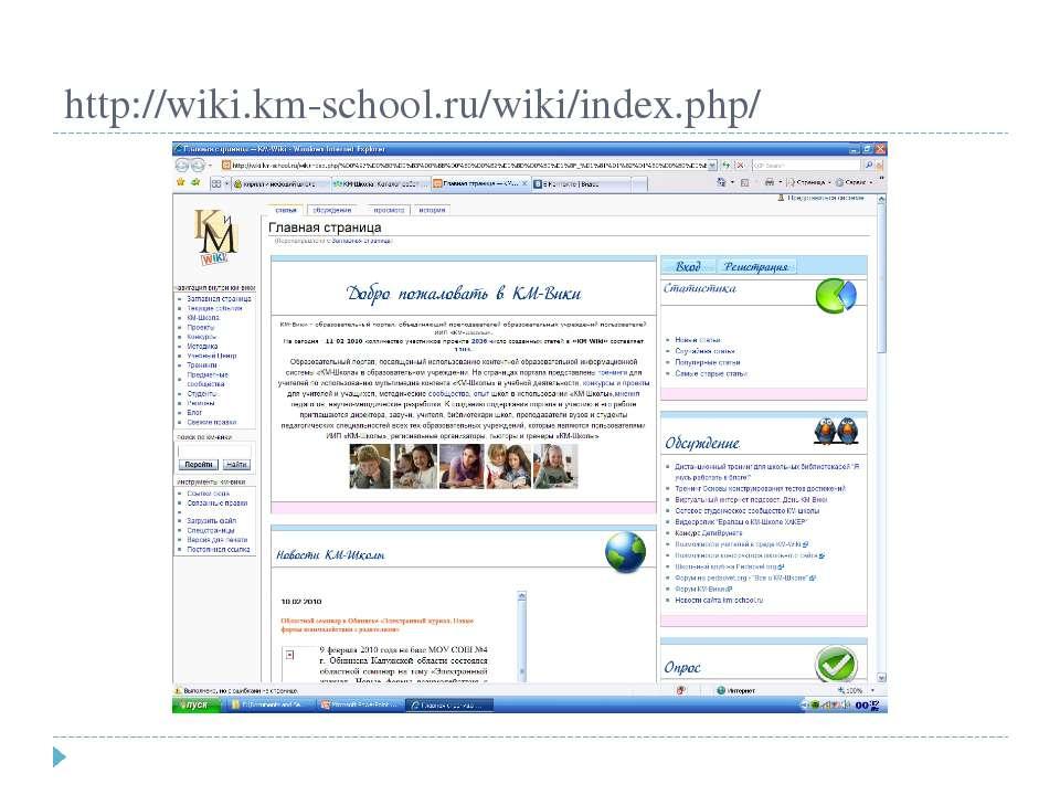 http://wiki.km-school.ru/wiki/index.php/