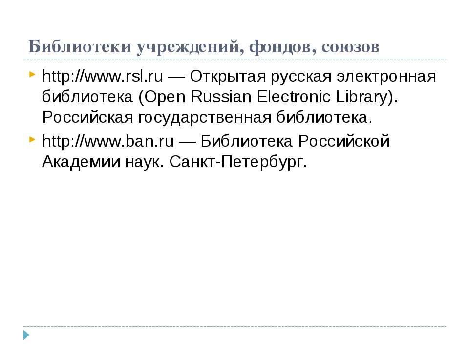 Библиотеки учреждений, фондов, союзов http://www.rsl.ru — Открытая русская эл...