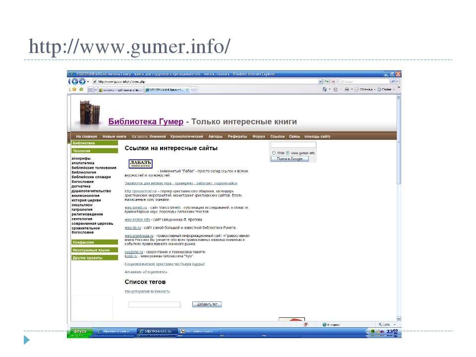http://www.gumer.info/