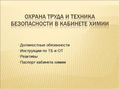 Должностные обязанности Инструкции по ТБ и ОТ Реактивы Паспорт кабинета химии