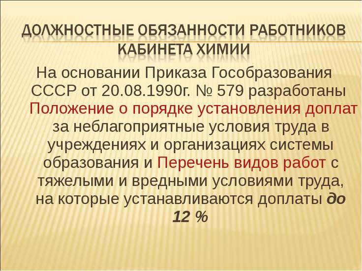 На основании Приказа Гособразования СССР от 20.08.1990г. № 579 разработаны По...