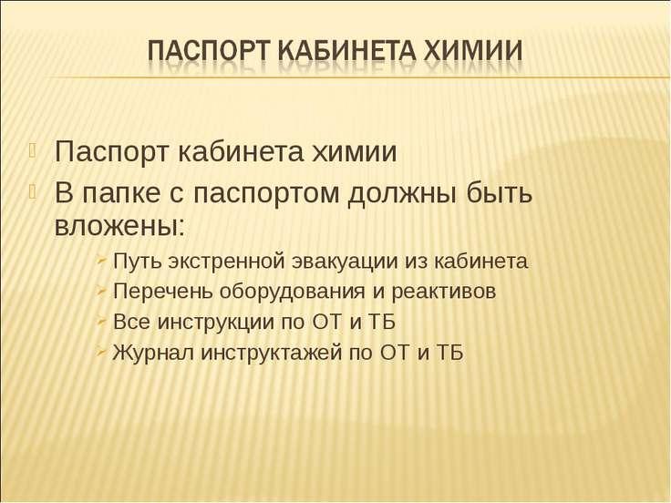Паспорт кабинета химии В папке с паспортом должны быть вложены: Путь экстренн...