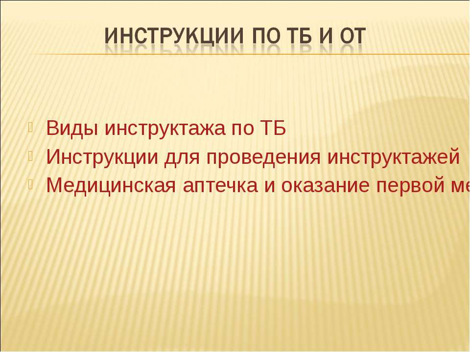 Виды инструктажа по ТБ Инструкции для проведения инструктажей Медицинская апт...