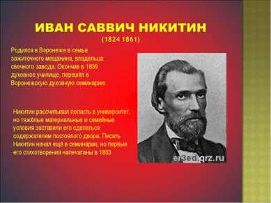 Родился в Воронеже в семье зажиточного мещанина, владельца свечного завода. О...