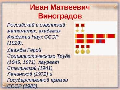 Иван Матвеевич Виноградов Российский и советский математик, академик Академии...