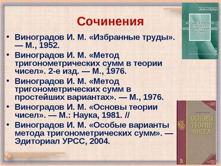 Сочинения Виноградов И. М. «Избранные труды». — М., 1952. Виноградов И. М. «М...
