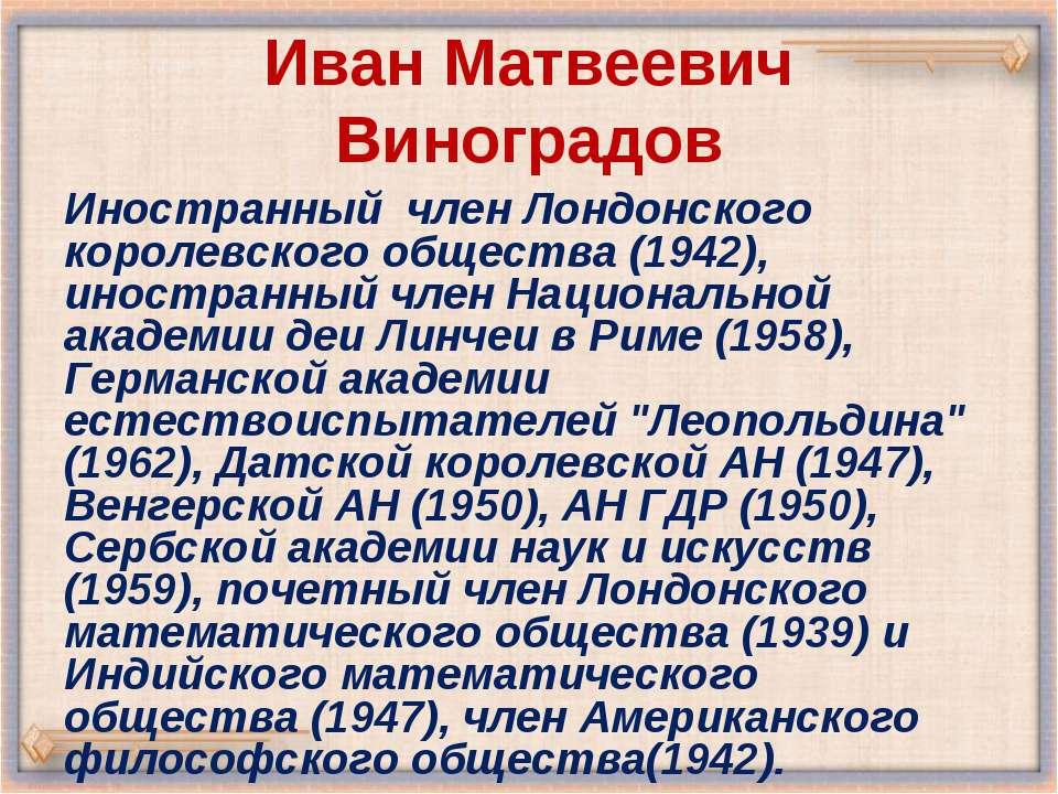 Иван Матвеевич Виноградов Иностранный член Лондонского королевского общества ...