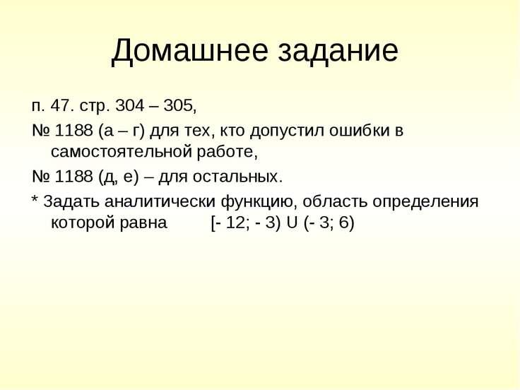 Домашнее задание п. 47. стр. 304 – 305, № 1188 (а – г) для тех, кто допустил ...