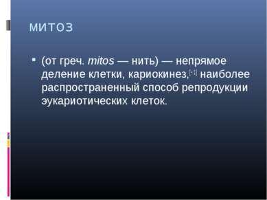 митоз (от греч. mitos— нить)— непрямое деление клетки, кариокинез,[~ 1] наи...