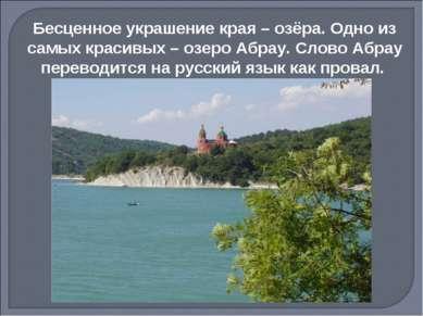 Бесценное украшение края – озёра. Одно из самых красивых – озеро Абрау. Слово...