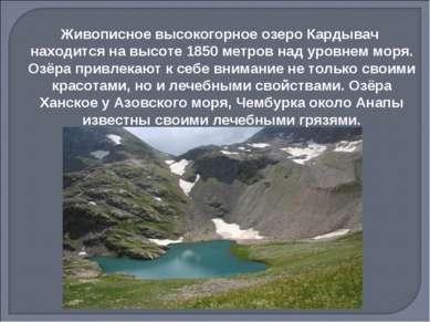 Живописное высокогорное озеро Кардывач находится на высоте 1850 метров над ур...
