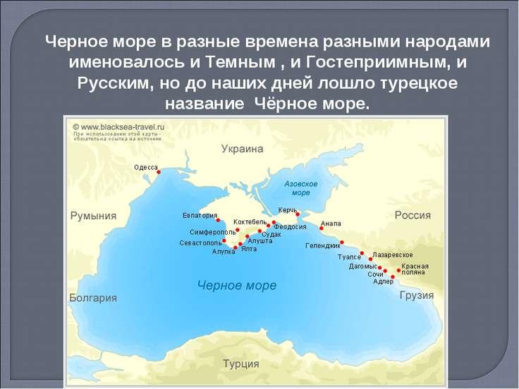 Черное море в разные времена разными народами именовалось и Темным , и Гостеп...