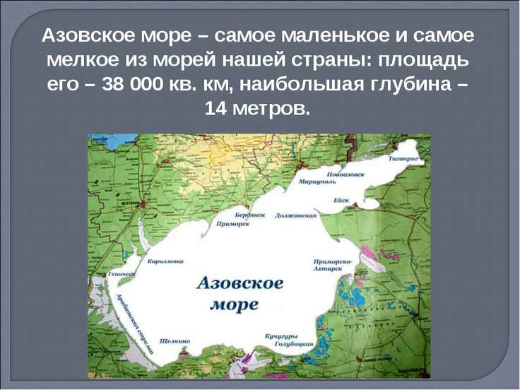 Азовское море – самое маленькое и самое мелкое из морей нашей страны: площадь...