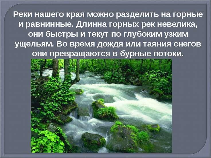 Реки нашего края можно разделить на горные и равнинные. Длинна горных рек нев...