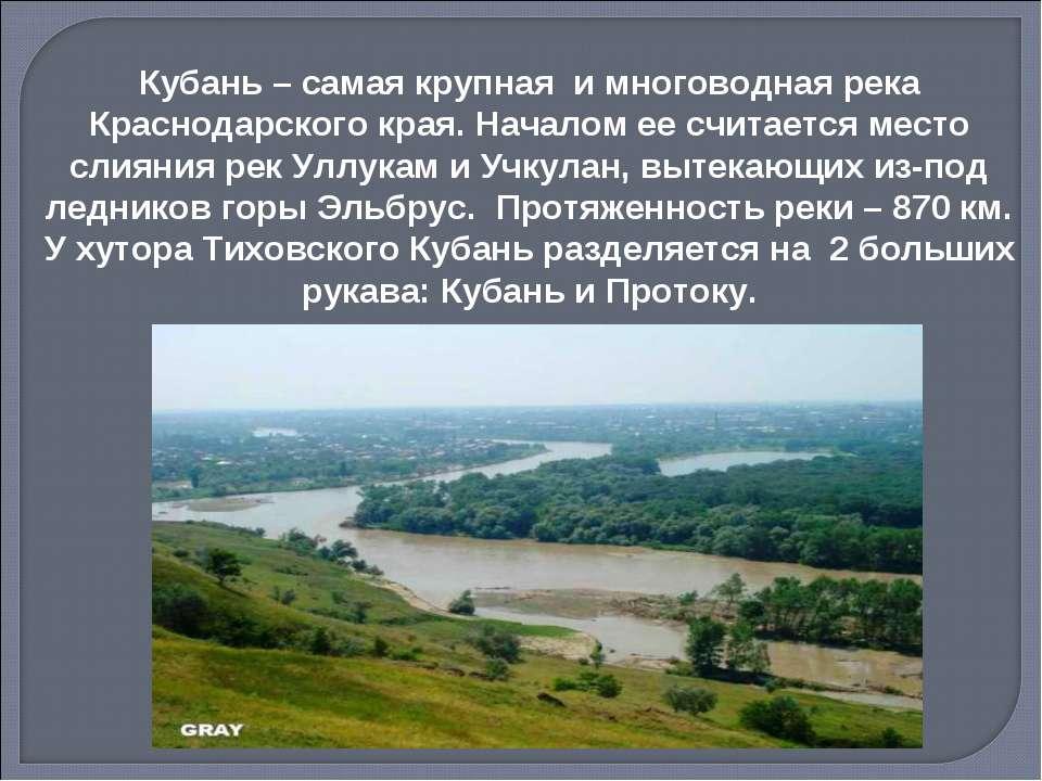 Кубань – самая крупная и многоводная река Краснодарского края. Началом ее счи...