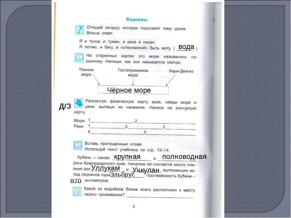 крупная полноводная Уллукам Учкулан Эльбрус 870 Чёрное море вода Д/З