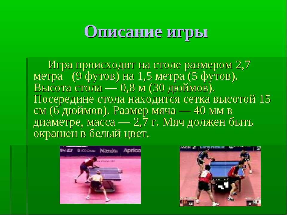 Описание игры Игра происходит на столе размером 2,7 метра (9 футов) на 1,5 ме...