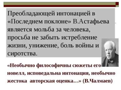 Преобладающей интонацией в «Последнем поклоне» В.Астафьева является мольба за...