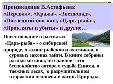 Произведения В.Астафьева: «Перевал», «Кража», «Звездопад», «Последний поклон»...