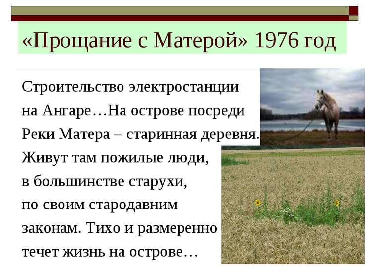 «Прощание с Матерой» 1976 год Строительство электростанции на Ангаре…На остро...
