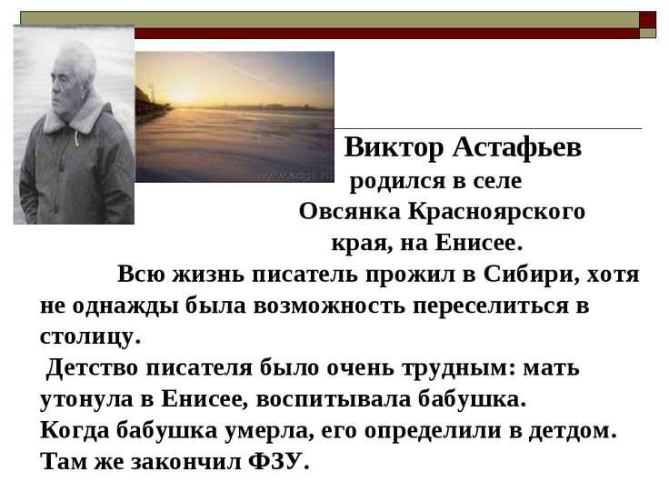 Виктор Астафьев родился в селе Овсянка Красноярского края, на Енисее. Всю жиз...