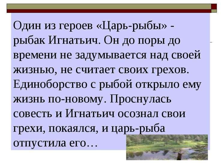 Один из героев «Царь-рыбы» - рыбак Игнатьич. Он до поры до времени не задумыв...