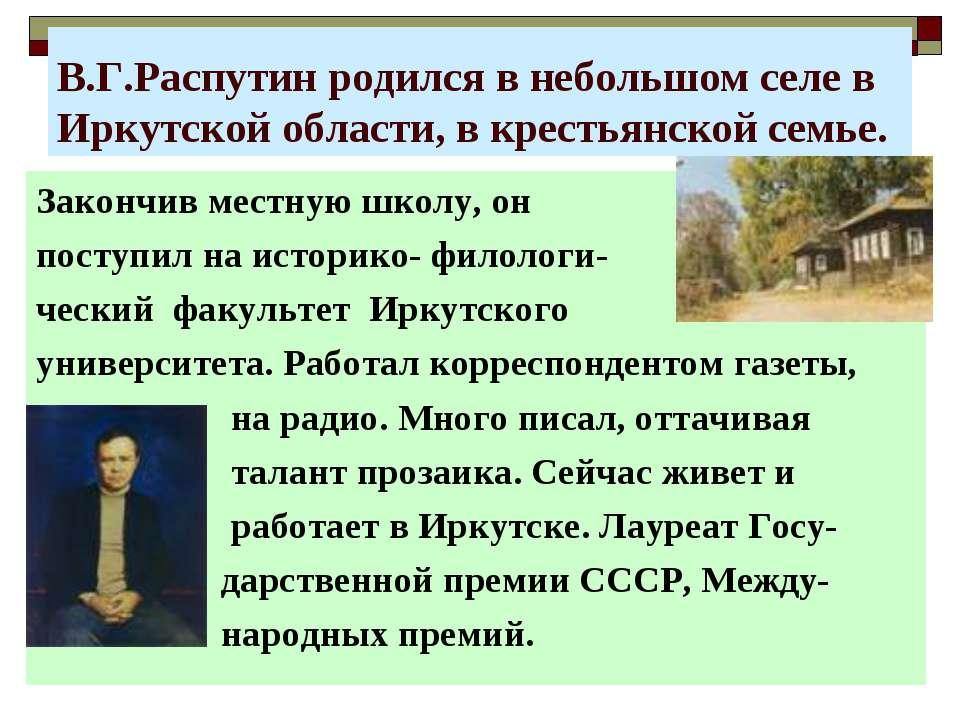 В.Г.Распутин родился в небольшом селе в Иркутской области, в крестьянской сем...