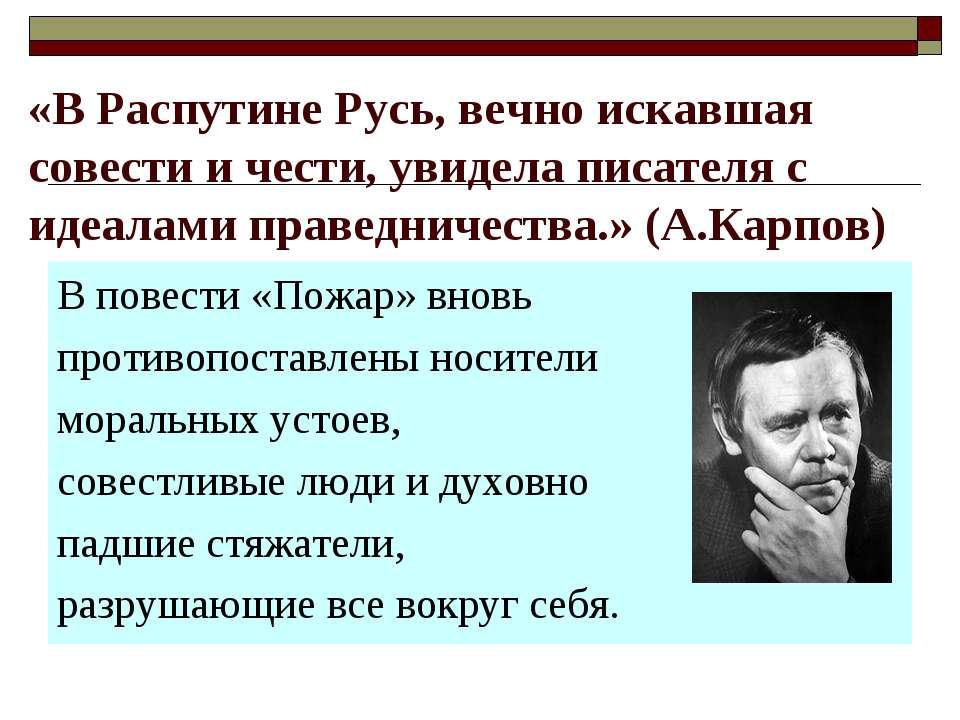 «В Распутине Русь, вечно искавшая совести и чести, увидела писателя с идеалам...