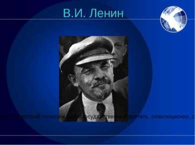 В.И. Ленин российский и советский политический и государственный деятель, рев...