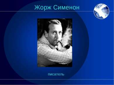 Жорж Сименон писатель