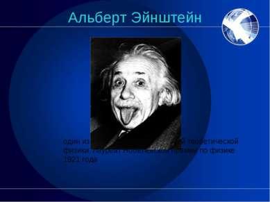 Альберт Эйнштейн один из основателей современной теоретической физики, лауреа...