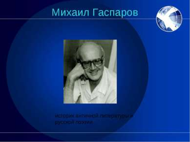 Михаил Гаспаров историк античной литературы и русской поэзии