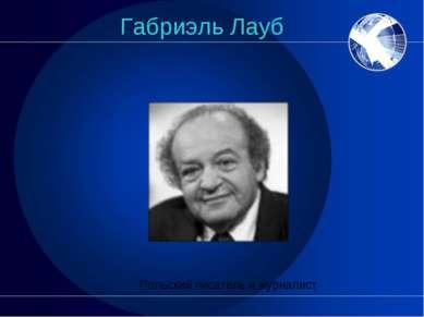 Габриэль Лауб Польский писатель и журналист