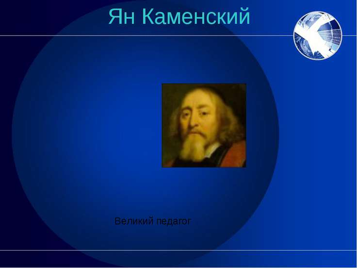 Ян Каменский Великий педагог