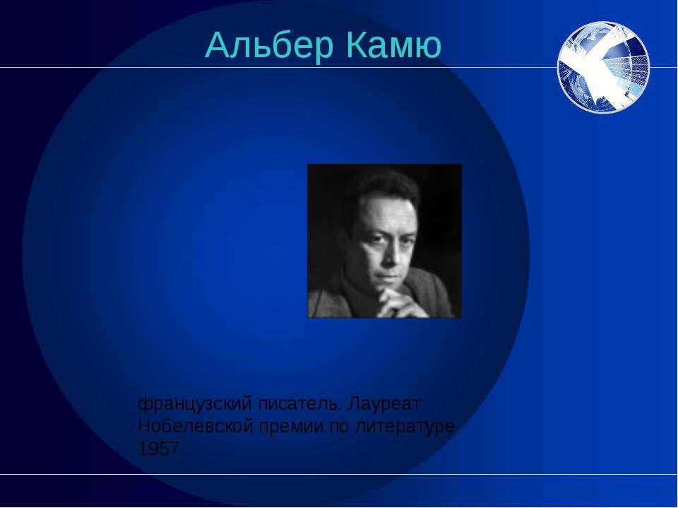 Альбер Камю французский писатель. Лауреат Нобелевской премии по литературе 1957