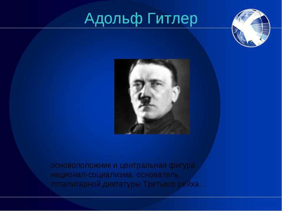 Адольф Гитлер основоположник и центральная фигура национал-социализма, основа...