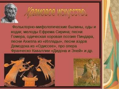 Фольклорно-мифологические былины, оды и кодак; мелоды Ефрема Сирина; песни Го...