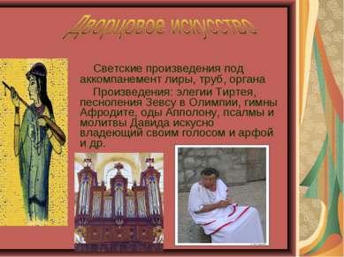 Светские произведения под аккомпанемент лиры, труб, органа Произведения: элег...
