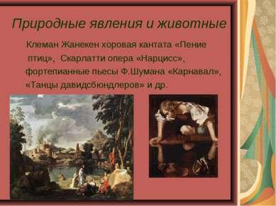 Природные явления и животные Клеман Жанекен хоровая кантата «Пение птиц», Ска...